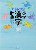 チャレンジ小学漢字辞典 第六版 コンパクト版