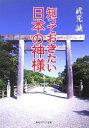 知っておきたい日本の神様 (角川文庫 角川ソフィア文庫) [ 武光誠 ] - 楽天ブックス