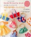 【送料無料】komihinataさんの小さなハンドメイドカラフル可愛いコレクション [ 杉野未央子 ]