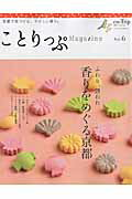 ことりっぷMagazine(vol.6(2015/Autu) [ 昭文社 ]