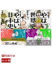 【特典付】やばい日本史・やばい世界史 セット