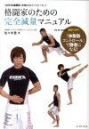 格闘家のための完全減量マニュアル 「体脂肪コントロール」で勝者になる! (「GONG格闘技」実践DVDブックス) [ 佐々木豊 ]