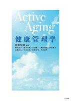 Active Aging 健康管理学