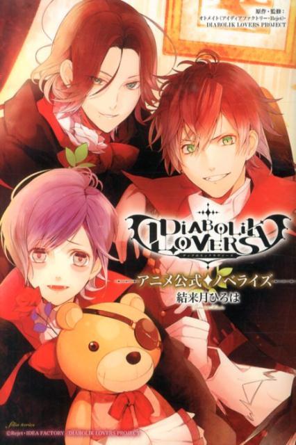 DIABOLIK LOVERSアニメ公式◆ノベライズ画像