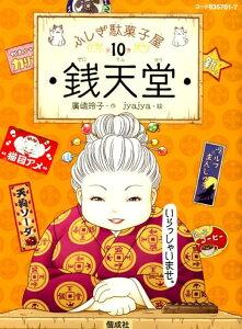 ふしぎ駄菓子屋銭天堂(10巻セット)