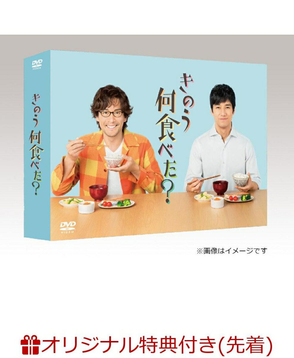 【楽天ブックス限定先着特典】きのう何食べた? DVD BOX(5枚組)(オリジナル箸 2膳セット付き)
