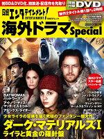 日経エンタテインメント! 海外ドラマSpecial 2020[秋]号