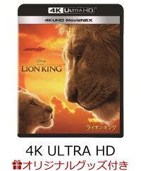 【楽天ブックス限定】ライオン・キング 4K UHD MovieNEX【4K ULTRA HD】+オリジナルラバーキーホルダー+コレクターズカード
