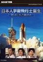 【送料無料】NHK特集 日本人宇宙飛行士誕生 〜彼らはこうして選ばれた〜