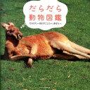 だらだら動物図鑑 だらけた一日をすごしたい、あなたへ