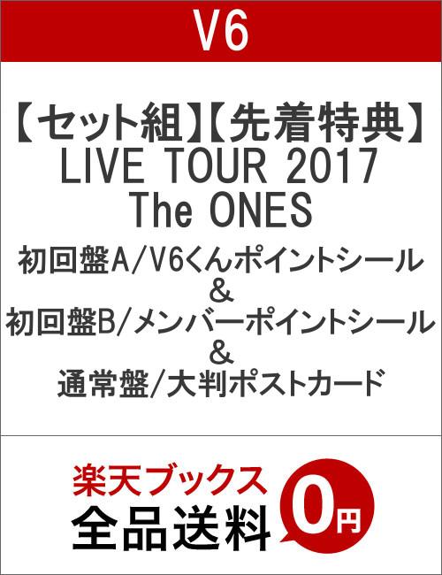 【セット組】【先着特典】LIVE TOUR 2017 The ONES(初回盤A/V6くんポイントシール付き) & (初回盤B/メンバーポイントシール付き) & (通常盤/大判ポストカード付き)