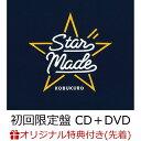【楽天ブックス限定先着特典】【楽天ブックス限定 配送パック(ポスト投函サイズ)】Star Made (初回限定盤 CD+DVD)(内容未定) [ コブクロ ]・・・