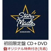 【楽天ブックス限定先着特典】【楽天ブックス限定 配送パック(ポスト投函サイズ)】Star Made (初回限定盤 CD+DVD)(アクリルキーホルダー)