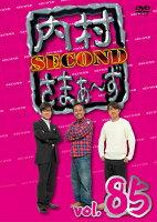 内村さまぁ〜ず SECOND Vol.85