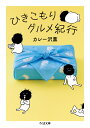 ひきこもりグルメ紀行 (ちくま文庫 かー80-1) [ カレー沢薫 ]