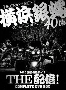 横浜銀蝿40th 2020完全復活ライブ「THE 配信!」コンプリートDVD BOX