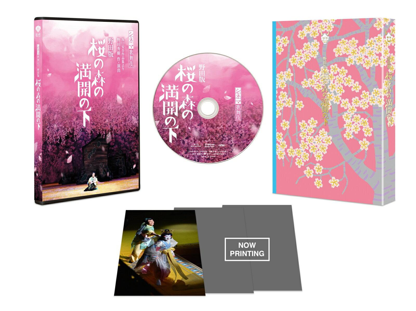 シネマ歌舞伎 野田版 桜の森の満開の下【Blu-ray】