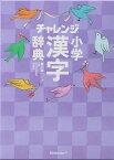チャレンジ小学漢字辞典 第六版 コンパクト版 クールパープル [ 湊吉正 ]