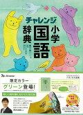 コンパクト版 小学国語辞典 グリーン 第六版 チャレンジ