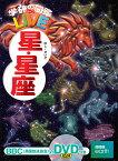 星・星座 (学研の図鑑LIVE(ライブ) 16) [ 藤井旭 ]