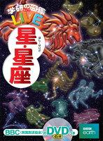 学研の図鑑LIVE(ライブ)星・星座