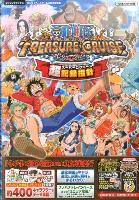 ONE PIECE TREASURE CRUISE 超記録指針(スーパーログポース) バンダイナムコゲームス公式攻略本 (Vジャンプブックス) [ Vジャンプ編集部 ]