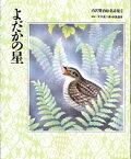 宮沢賢治絵童話集(2)