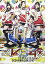 ミュージカル『AKB49〜恋愛禁止条例〜』SKE48単独公演 2016【Blu-ray】 [ 須田亜香里 ]