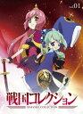 【送料無料】戦国コレクション vol.01【Blu-ray】