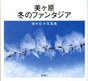 【送料無料】美ケ原冬のファンタジア