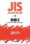 JISハンドブック 鉄鋼2[棒・形・板・帯/他](2;2019) [ 日本規格協会 ]