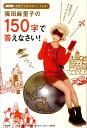 【送料無料】篠田麻里子の150字で答えなさい! [ NHK麻里子さまのおりこうさま!番組制作 ]