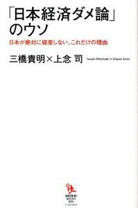 【送料無料】「日本経済ダメ論」のウソ