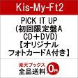 【先着特典】PICK IT UP (初回限定盤A CD+DVD) (オリジナルフォトカードA) [ Kis-My-Ft2 ]