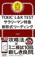 TOEIC L&R TESTサラリーマン特急新形式リーディング