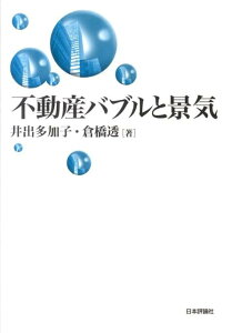 【送料無料】不動産バブルと景気
