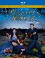 ヴァンパイア・ダイアリーズ <サード・シーズン> コンプリート・ボックス【Blu-ray】