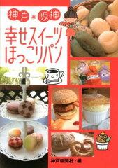 【送料無料】神戸・阪神幸せスイーツ・ほっこりパン [ 神戸新聞社 ]
