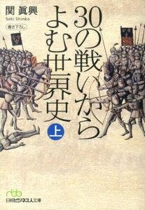 【送料無料】30の戦いからよむ世界史(上) [ 関眞興 ]