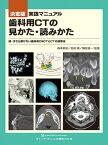決定版 実践マニュアル 歯科用CTの見かた・読みかた 続・今さら聞けない歯科用CBCTとCTの読像法 [ 森本泰宏 ]