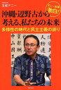 デニー知事激白!沖縄・辺野古から考える、私たちの未来 多様性の時代と民主主義の誇り [ 玉城デニー ]