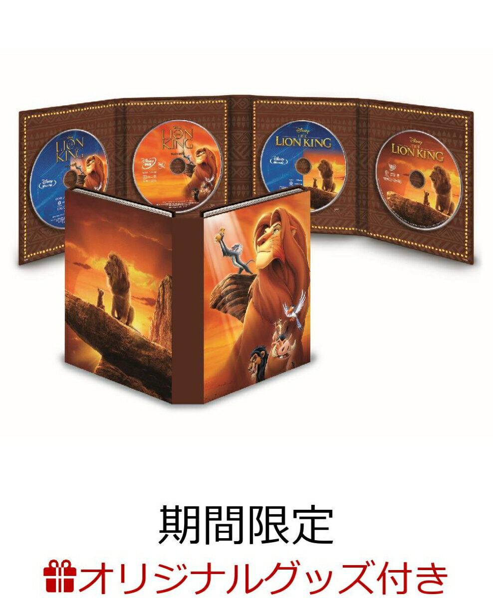 【楽天ブックス限定】ライオン・キング MovieNEXコレクション(期間限定)+オリジナルラバーキーホルダー+コレクターズカード