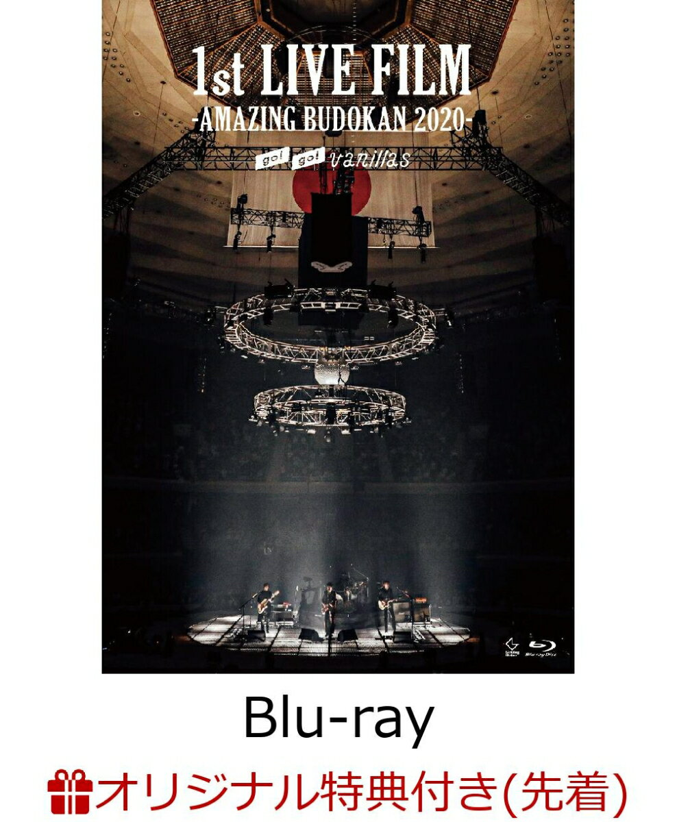 【楽天ブックス限定先着特典】1st LIVE FILM -AMAZING BUDOKAN 2020-【Blu-ray】(フィルム風ステッカー(Eタイプ))