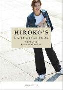 HIROKO'S DAILY STYLE BOOK