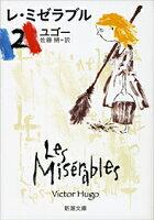 『レ・ミゼラブル 2』の画像