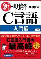 新・明解C言語(入門編)