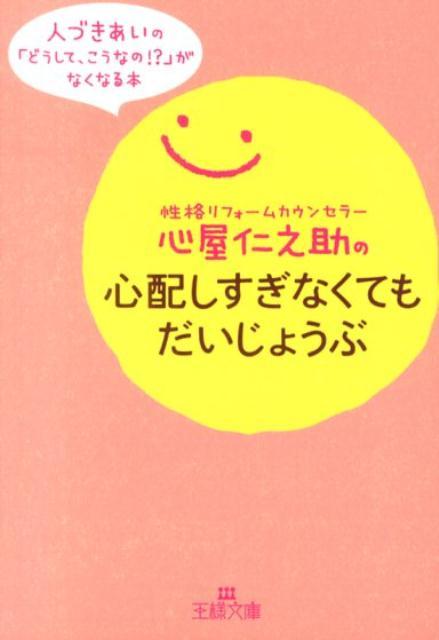 「心屋仁之助の心配しすぎなくてもだいじょうぶ」の表紙