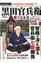 【送料無料】黒田官兵衛鮮烈な生涯