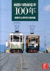 【楽天ブックスならいつでも送料無料】函館の路面電車100年 [ 函館市 ]