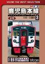 鹿児島本線 上り 3 八代〜久留米 [ (鉄道) ]